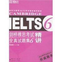 9787800807664: New Oriental Dayu English Books: Cambridge IELTS 6 the whole set of real questions Jingjiang