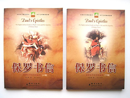 Epistles of Paul: Paul's life and correspondence Appreciation (Set 2 Volumes) Volume(Chinese ...