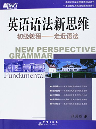 9787800808357: New Perspective Grammar-Fundamental (Chinese Edition)