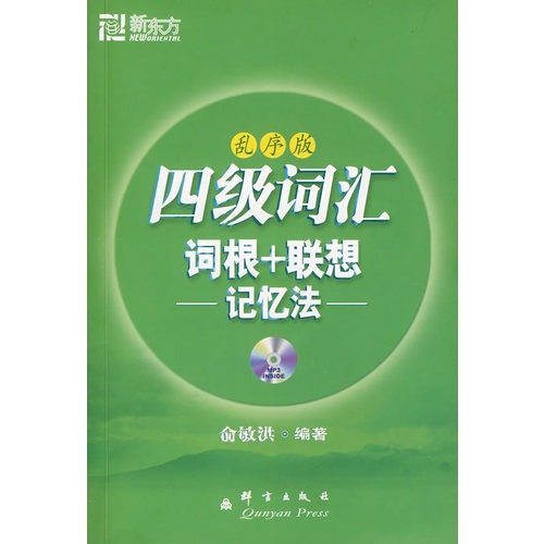 Word root and associative memory method of level four vocabulary(out-of-order version) (Chinese ...