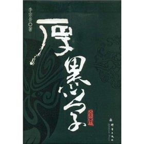 New Genuine ] thick black school Li: LI ZONG WU