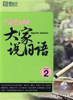 We speak Japanese2with a New Oriental Japanese boutique network class(100RMB) (Chinese Edition): ...