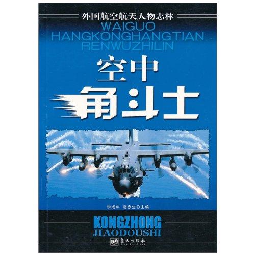 Space Gladiator (Chinese Edition): li cheng nian