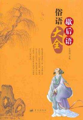 9787800816864: A List of Xie Hou Yu (Chinese Edition)