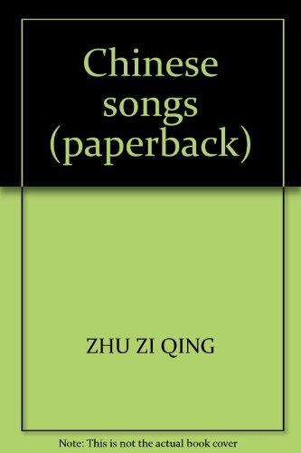 Genuine Cheap Chinese songs (bjk)(Chinese Edition): ZHU ZI QING