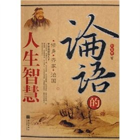 9787800847707: The Analects of Confucius's life wisdom: cultivating Qijia country (paperback)