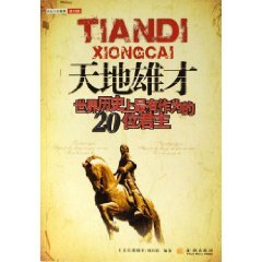 World his talents : the history of: WANG WEN JUN