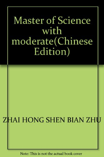 Master of Science with moderate(Chinese Edition): ZHAI HONG SHEN BIAN ZHU