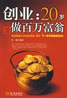 9787800848568: start: do 20-year-old millionaire(Chinese Edition)