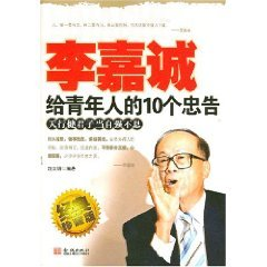 9787800849770: Li Ka-shing advice to young people 10