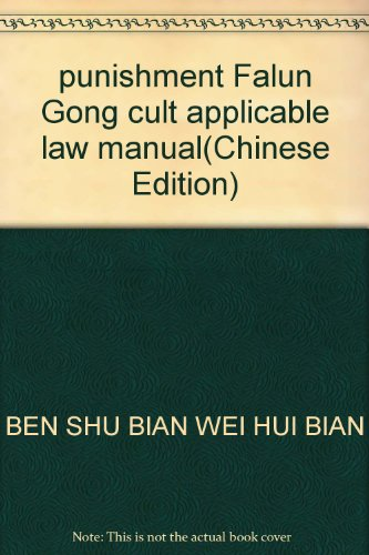punishment Falun Gong cult applicable law manual(Chinese Edition): BEN SHU BIAN WEI HUI BIAN