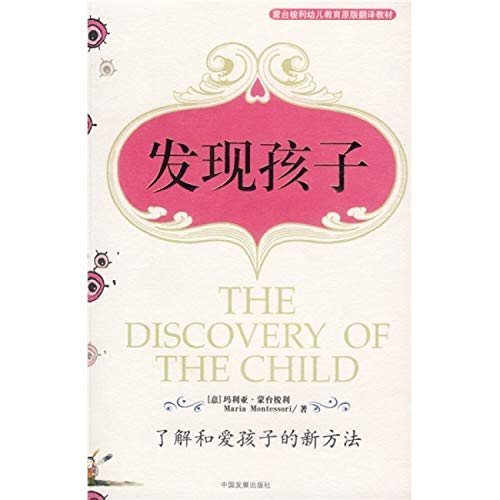9787800876660: The Discovery of the Child (Chinese Text)