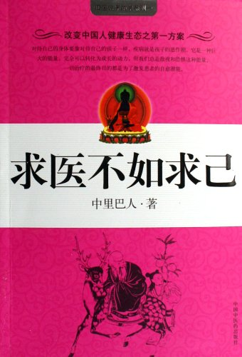 9787800892080: Rely on Yourself, Rather Than the Doctors (Chinese Edition)