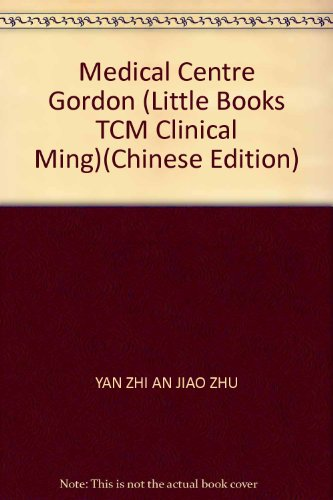 Medical Centre Gordon (Little Books TCM Clinical Ming)(Chinese Edition): YAN ZHI AN JIAO ZHU