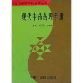 9787800898419: Modern Pharmacology Manual(Chinese Edition)