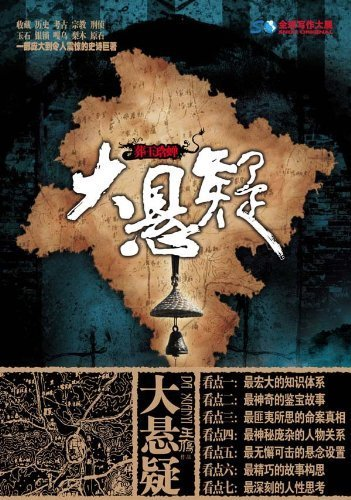9787800942136: The Buried Jade with a Cicada Great Suspense (Chinese Edition)