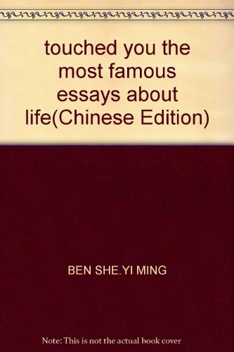 touched you the most famous essays about: BEN SHE.YI MING