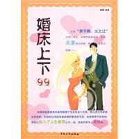 9787800949838: marriage bed next 99(Chinese Edition)