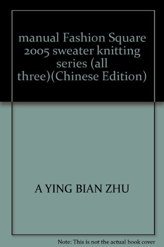 9787800977817: manual Fashion Square 2005 sweater knitting series (all three)