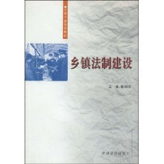 Township legal system(Chinese Edition): BEN SHE
