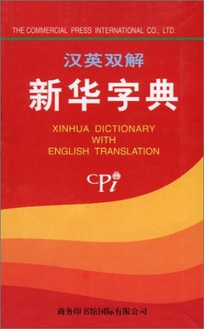 Xinhua Dictionary With English Translation (chinese Edition)