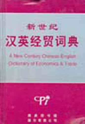 A New Century Chinese-English Dictionary of Economics & Trade: Li, Hong