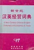 A New Century Chinese-English Dictionary of Economics & Trade: Li, Hong
