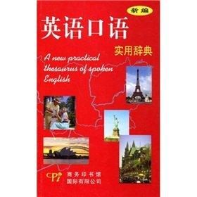 New Practical Oral English Dictionary(Chinese Edition): LI XING HONG . LI LING LING ZHU