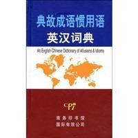 9787801034755: An English-Chinese Dictionary of Allusions Idioms