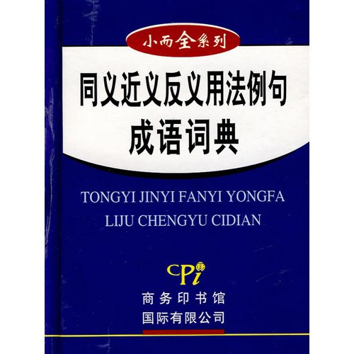 9787801035165: The Antonym, Synonym and Homoionym Idioms Dictionary (Chinese Edition)