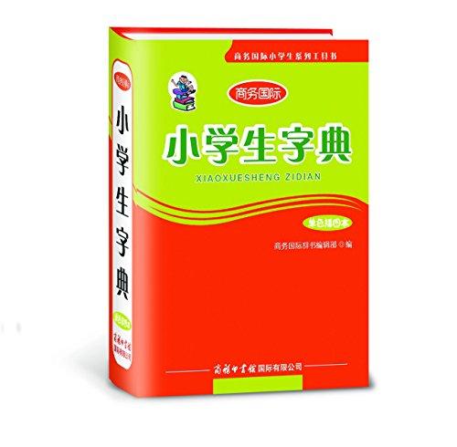 Pupils Dictionary ( monochrome illustration of this )(Chinese Edition): SHANG WU GUO JI CI SHU BIAN...