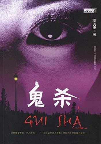 Ghost kill(Chinese Edition): FEI KE SHEN