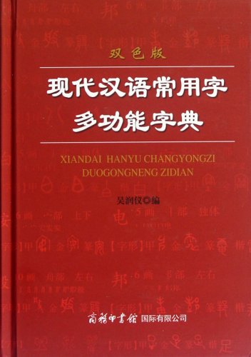 The multifunction dictionary of modern Chinese characters commonly used(Chinese Edition): BEN ...