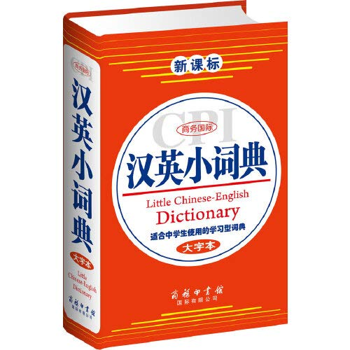 9787801037572: Business International Chinese-English Dictionary - New Curriculum - Large Print (Chinese Edition)
