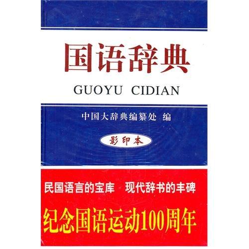 Japanese dictionary ( this )(Chinese Edition): ZHONG GUO DA CI DIAN BIAN ZUAN CHU BIAN