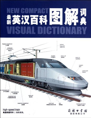 The New English-Chinese Illustrated Dictionary (Chinese Edition): ben she