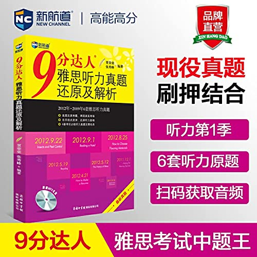 New Channel: 9 Daren IELTS Listening Zhenti restore and resolve (with MP3 CD 1)(Chinese Edition): ...