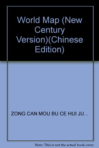 World Map (New Century Version)(Chinese Edition): ZONG CAN MOU BU CE HUI JU.