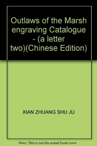 Outlaws of the Marsh engraving Catalogue - (a letter two)(Chinese Edition): XIAN ZHUANG SHU JU