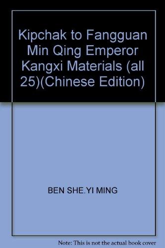 9787801064639: Kipchak to Fangguan Min Qing Emperor Kangxi Materials (all 25)(Chinese Edition)