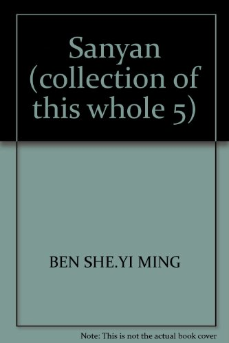 A District ] Spot [Genuine] Jingshitongyan (all five ) [ free shipping] full 75(Chinese Edition): ...