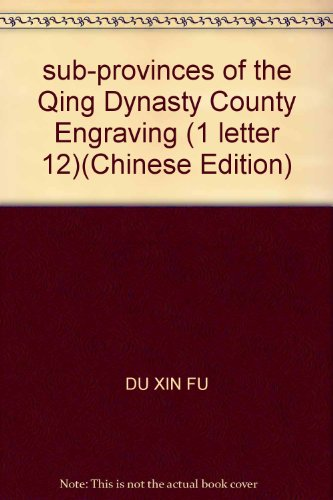 9787801068248: sub-provinces of the Qing Dynasty County Engraving (1 letter 12)