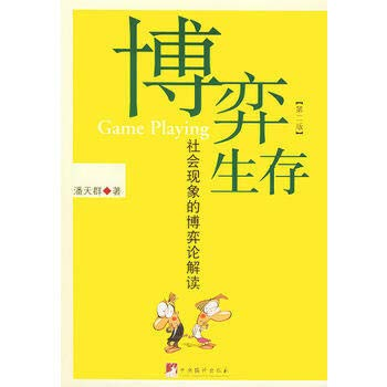 Survival game(Chinese Edition): BEN SHE.YI MING