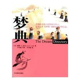 Dream Code(Chinese Edition): DAI WEI.C. LUO FU LI SHU DUAN YI