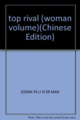 Genuine Special j leading rivals. Woman volumes(Chinese Edition): BU XIANG