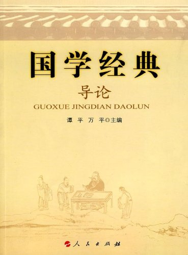 Introduction to classical Chinese culture and moral(Chinese Edition): XIONG CHUN JIN ZHU