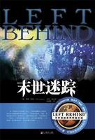 end of the world Behind(Chinese Edition): MEI)LAI XI (LaHaye