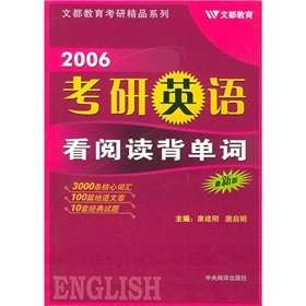Js test to see genuine books to read English words back(Chinese Edition): KANG JIAN GANG . TANG QI ...