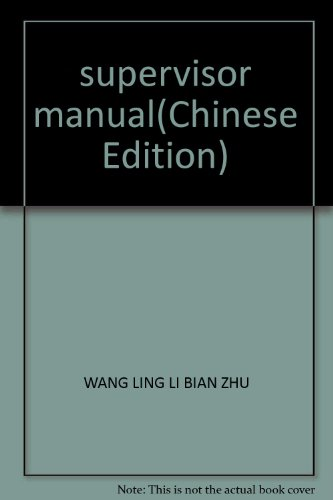 supervisor manual(Chinese Edition): WANG LING LI BIAN ZHU