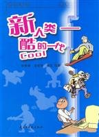 Genuine book a new generation of human beings --- Cool(Chinese Edition): ZHANG LU QING . MENG ZHAO ...